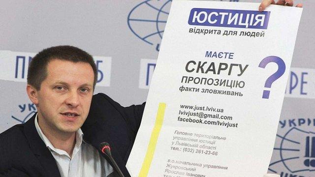 Начальник Львівського управління юстиції проводитиме прийоми через Skype