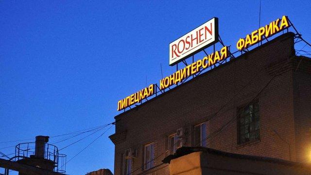 Липецька фабрика Roshen сплатила понад півмільярда рублів за податкові борги