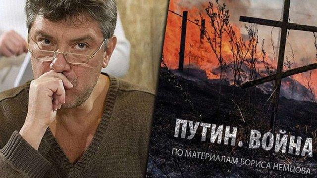 В ПАРЄ представили доповідь Нємцова про участь російських військ у війні на Донбасі