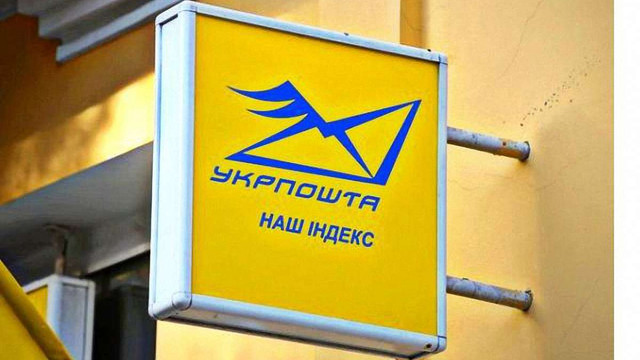 Уряд призначив Ігоря Смілянського гендиректором «Укрпошти»