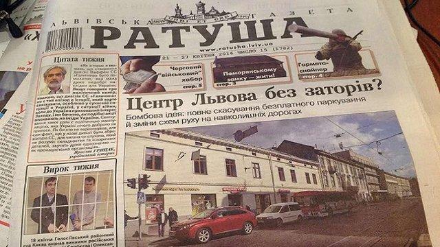 Львівська міськрада розпочала реформування комунальної газети «Ратуша»