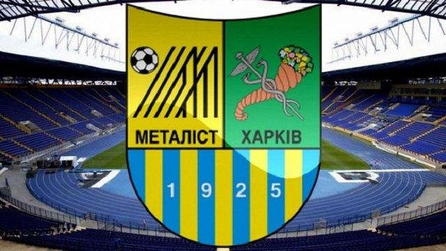 Харківський «Металіст» виключили з наступного чемпіонату України