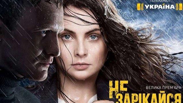 Нацрада з телерадіомовлення зробила попередження ТРК «Україна» за серіал «Не зарікайся»