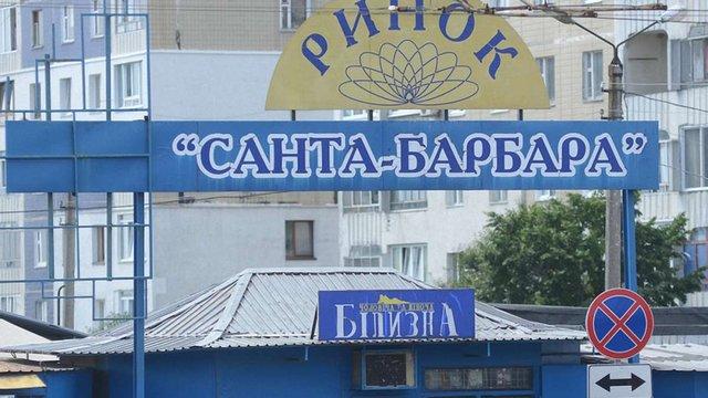 Ринок «Санта-Барбара» перенесуть з проспекту Червоної Калини за два місяці
