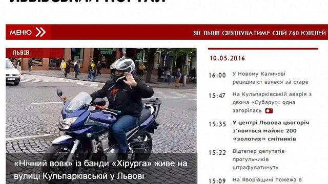 Роскомнадзор заблокував львівський сайт за публікацію новин про АТО і путінського байкера