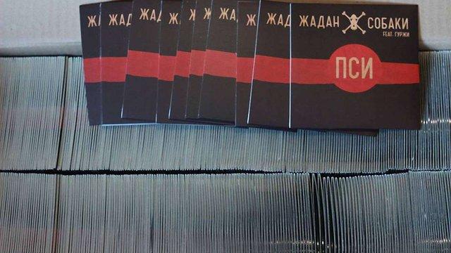 У Києві невідомі викрали весь наклад нового альбому «Жадана і Собак»
