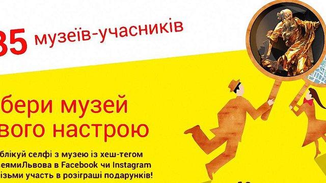 У Львові стартує новий проект «Обери музей свого настрою»