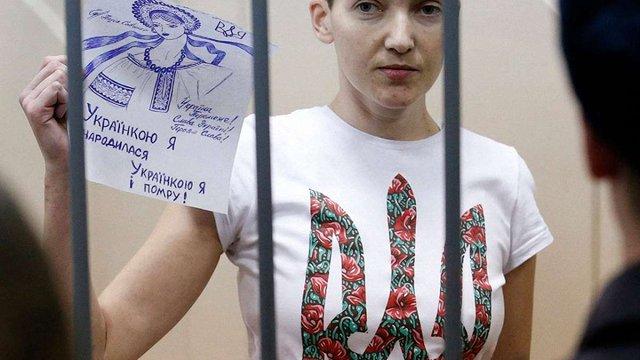 Мін'юст РФ отримав запит від Надії Савченко про повернення в Україну