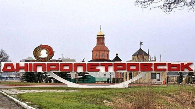 Верховна Рада перейменувала Дніпропетровськ у Дніпро