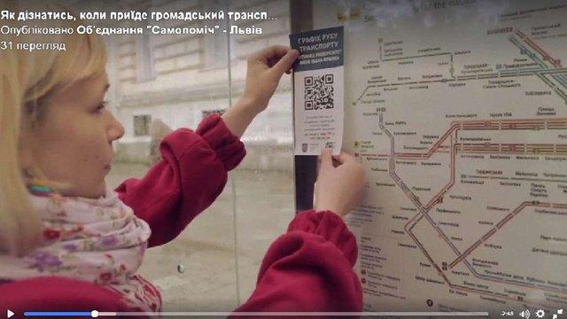 На зупинках в центрі Львова про рух транспорту інформують наліпки з QR-кодами