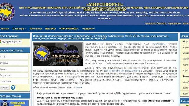 Сайт «Миротворець» опублікував оновлений список акредитованих у «ДНР» журналістів