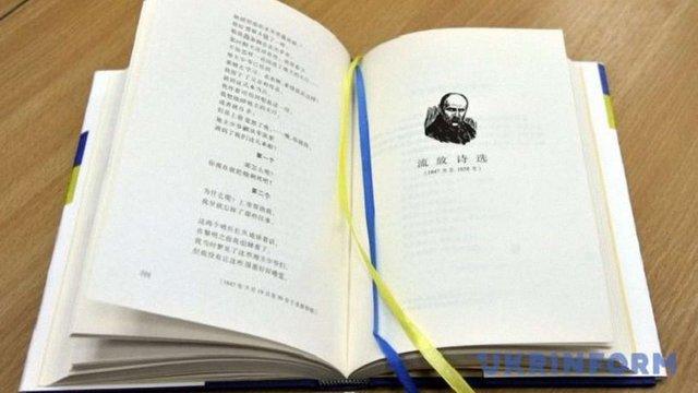 «Кобзар» Тараса Шевченка вперше видали китайською мовою