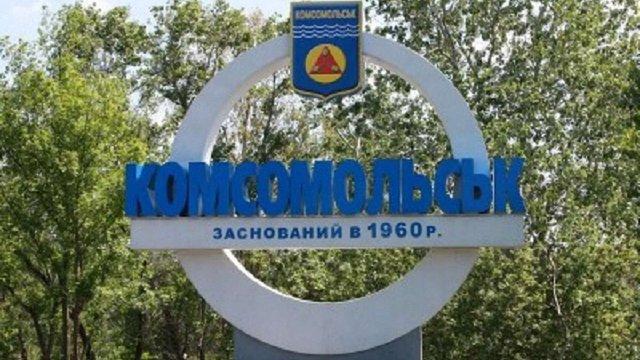 Міськрада Комсомольська оскаржить у суді перейменування міста у Горішні Плавні