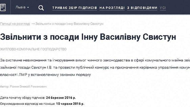 Львівська мерія виявила спробу фальшування електронних петицій