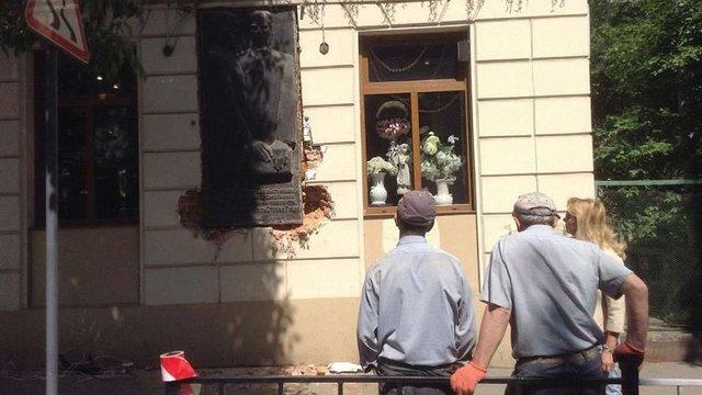 У Львові демонтували меморіальну таблицю радянським письменникам Тудору і Гаврилюку
