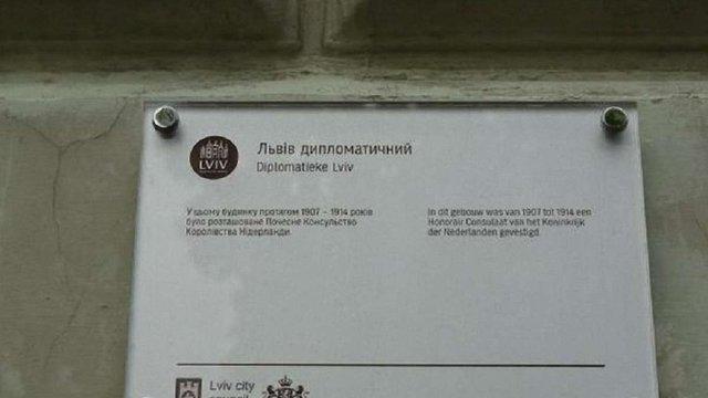 У Львові відкрили інформаційну табличку консульства Нідерландів