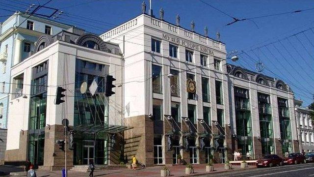 Суд призупинив роботу Музею історії Києва