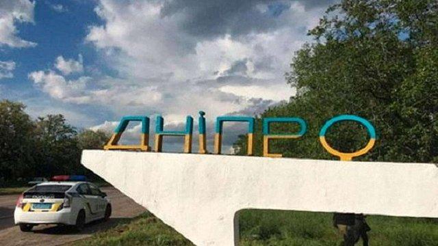 Голова Верховної Ради підписав постанову про перейменування Дніпропетровська