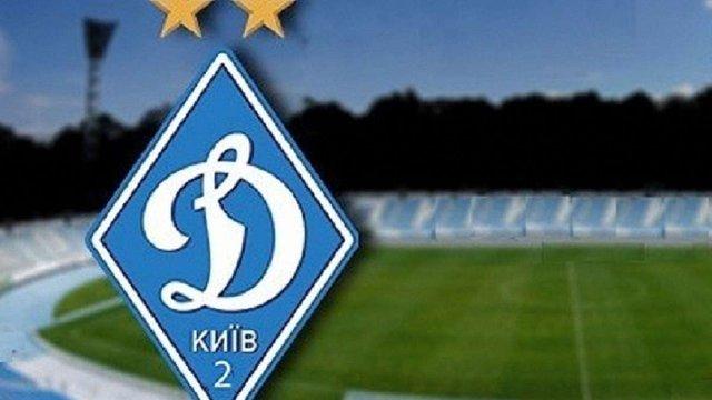 Команда «Динамо-2» припинить існування