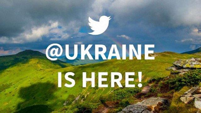 У Twitter з'явився офіційний акаунт України