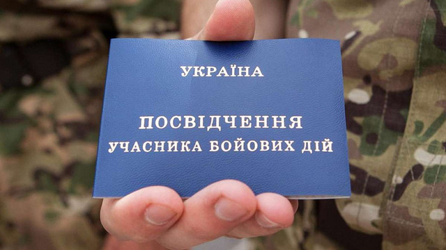 Статус учасника АТО отримали майже 150 тис. військових