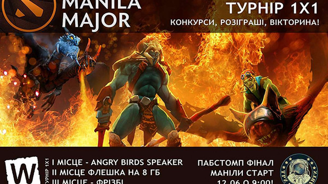 У Львові проведуть міні-турнір із комп'ютерної гри Dota 2