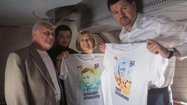 Росія видала Україні політв'язнів Афанасьєва і Солошенка