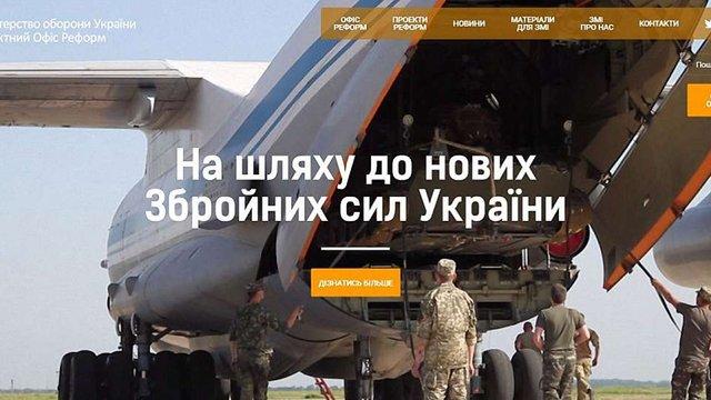 Міноборони запустило сайт про реформування Збройних сил України