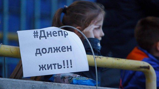 «Дніпро» почне новий сезон із мінус 18 очок