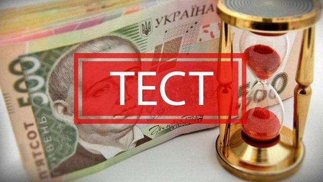 Перевірте себе: чи знаєте ви економіку України