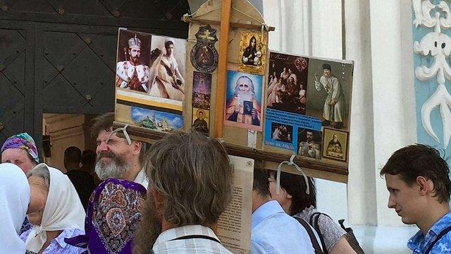 В УПЦ МП відмежувалися від вірян, які у Києві співали гімн царської Росії
