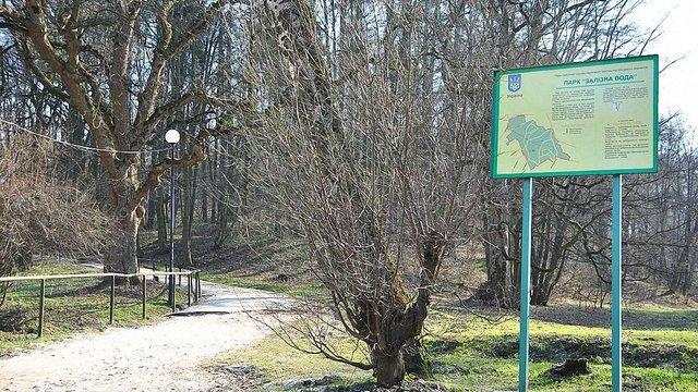 До кінця року у парку  «Залізна вода» відремонтують всі доріжки і висадять нові дерева