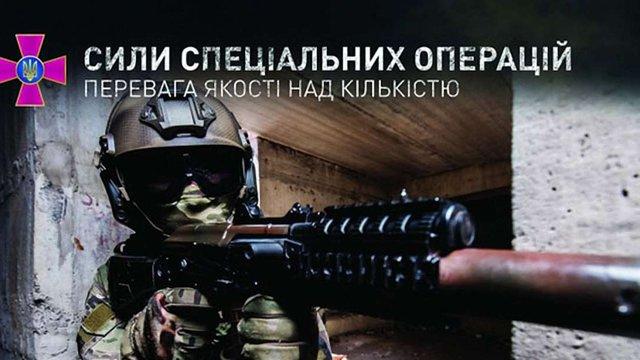 Порошенко підписав закон про Сили спеціальних операцій ЗСУ
