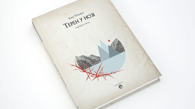До Форуму видавців видадуть книгу із гуцульською прозою Івана Франка