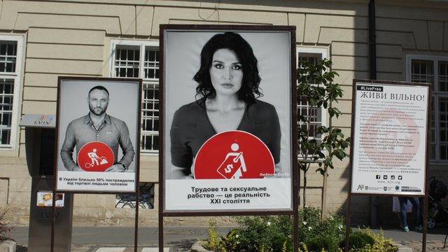 У Львові відкрили фотовиставку до Дня боротьби з торгівлею людьми