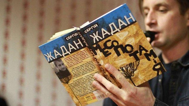 Письменник Сергій Жадан передав свою премію дитячим закладам Луганщини