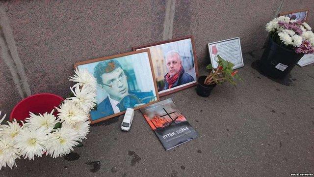 У Москві меморіал пам'яті Нємцова став і меморіалом вбитого журналіста Павла Шеремета