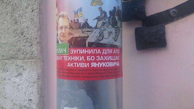 У Львові розклеїли компроментуючі листівки проти «Самопомочі»