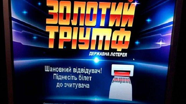 За організацію грального бізнесу львів'янина оштрафували на ₴127,5 тис.