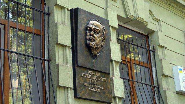 У Львові відкрили меморіальну дошку Роману Лубківському