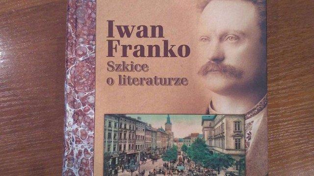 У Львові презентували книгу «Іван Франко. Ескізи про літературу»