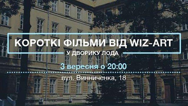 У дворику Львівської ОДА проведуть показ короткометражок Wiz-Art
