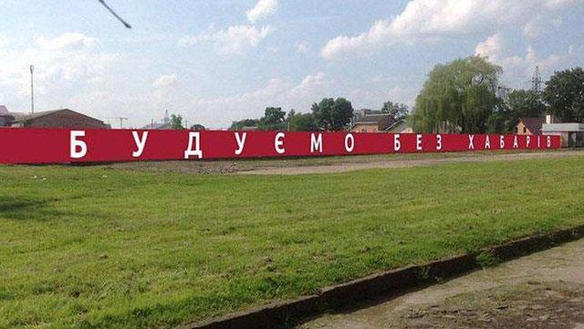 Гасло «Будуємо без хабарів» львівська мерія сприйняла як рекламу