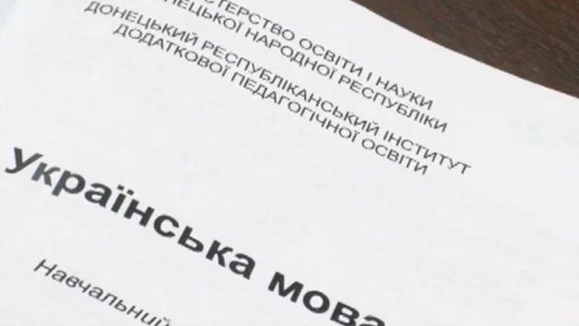 У «ДНР» випустили сепаратистські підручники з української мови