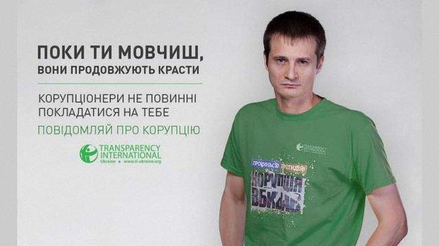В Україні створили платформу, де кожен може долучитись до боротьби з корупцією