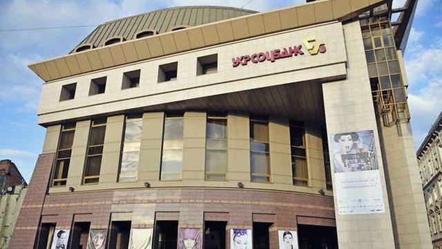 АМКУ дозволив «Альфа-банку» придбати «Укрсоцбанк» у UniCredit Group