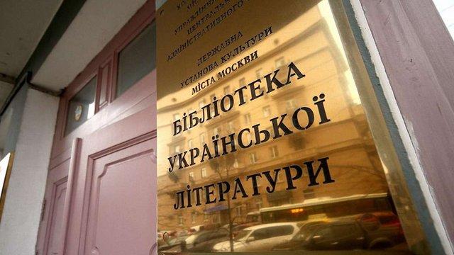 МЗС України виступило проти закриття Бібліотеки української літератури в Москві