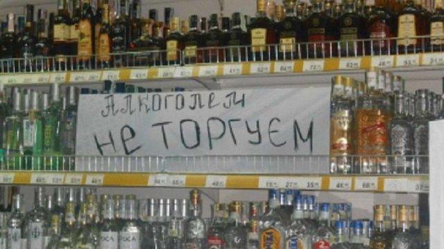 Львівська облрада рекомендувала обмежити продаж алкоголю вночі