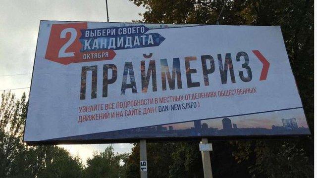 «ДНР» та «ЛНР» влаштували на окупованих територіях «праймериз»