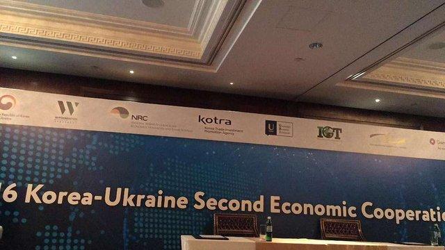 Україна і Корея 3 жовтня обговорять на форумі економічну співпрацю